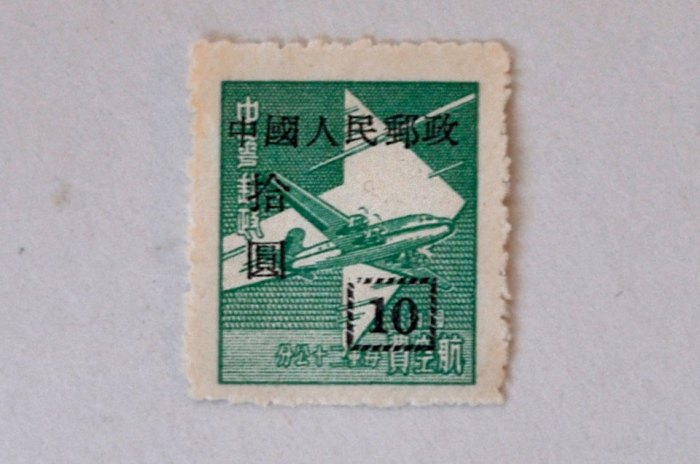 Chinese Stamp 10 Airplane